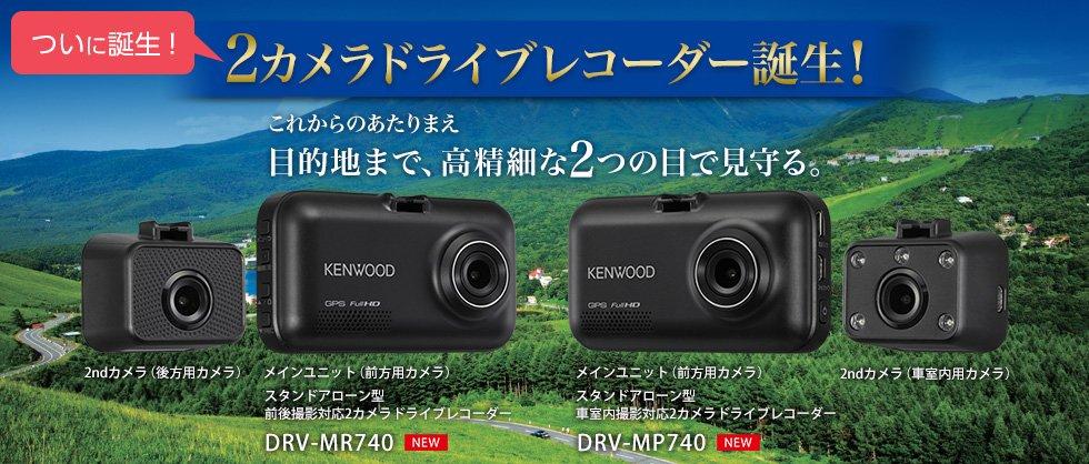 KENWOOD ドライブレコーダー