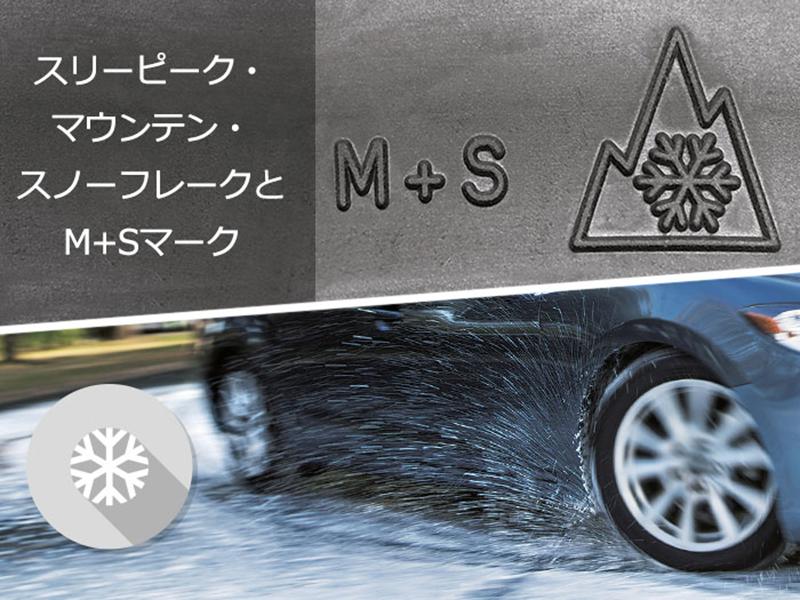 スリーピーク・マウンテン・スノーフレークとM+S