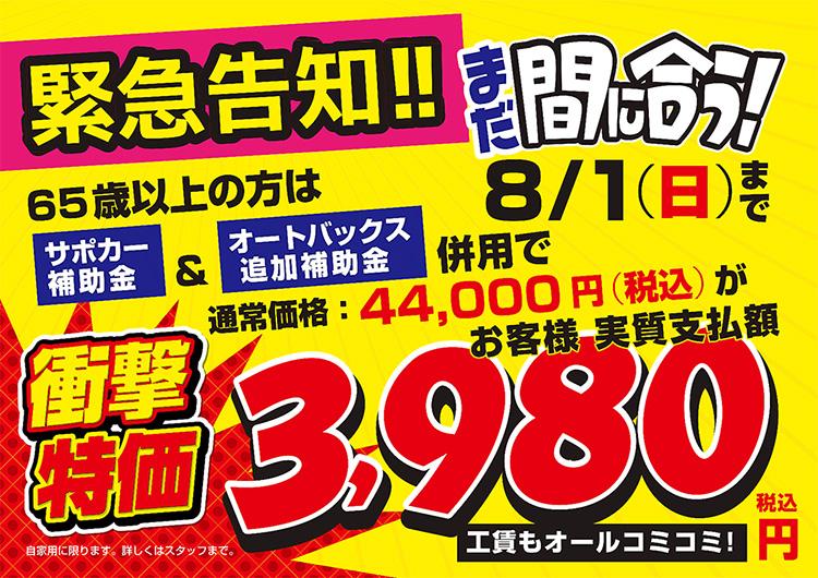 オートバックス_急発進防止装置_実質税込3,980円